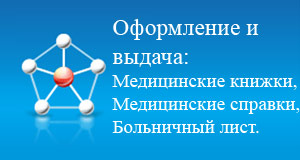 Медицинский центр Медицинские осмотры и консультации