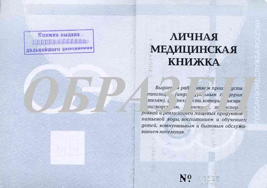Медицинская книжка в Москве Свиблово недорого сзао