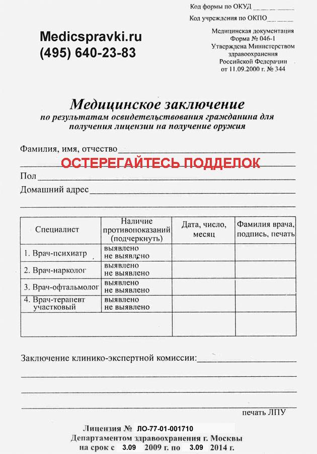 046 справка на оружие Пушкинская Справка для оформления опеки над ребенком Улица Малая Якиманка