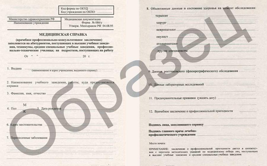 Справка 086 у Шебашёвский переулок Больничный лист Чесменская улица