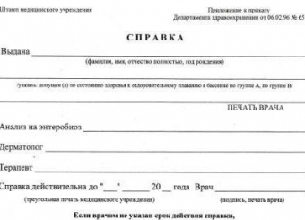 Нужна ли справка для бассейна в Москве Митино