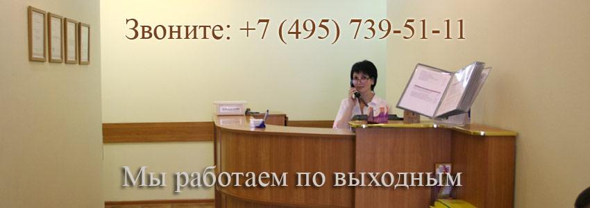 Номер телефона медицинский центр целитель