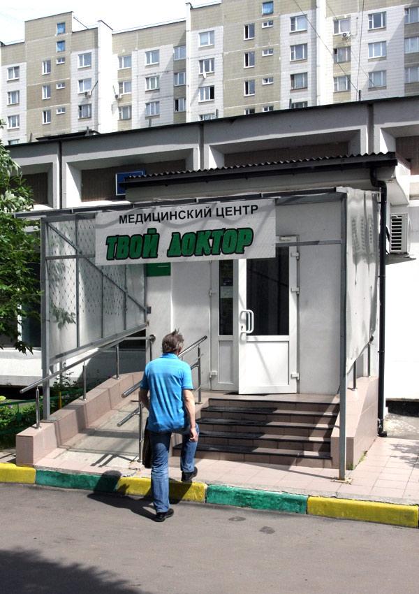Поликлиники ресо в москве